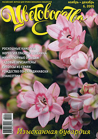 Цветоводство, ноябрь-декабрь 2005. Tsvetovodstvo (Ornamental Horticulture), November-December 2005.